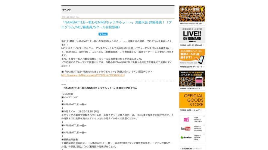 【NMB48】「NAMBATTLE~戦わなNMBちゃうやろっ!~」決勝大会の詳細が発表