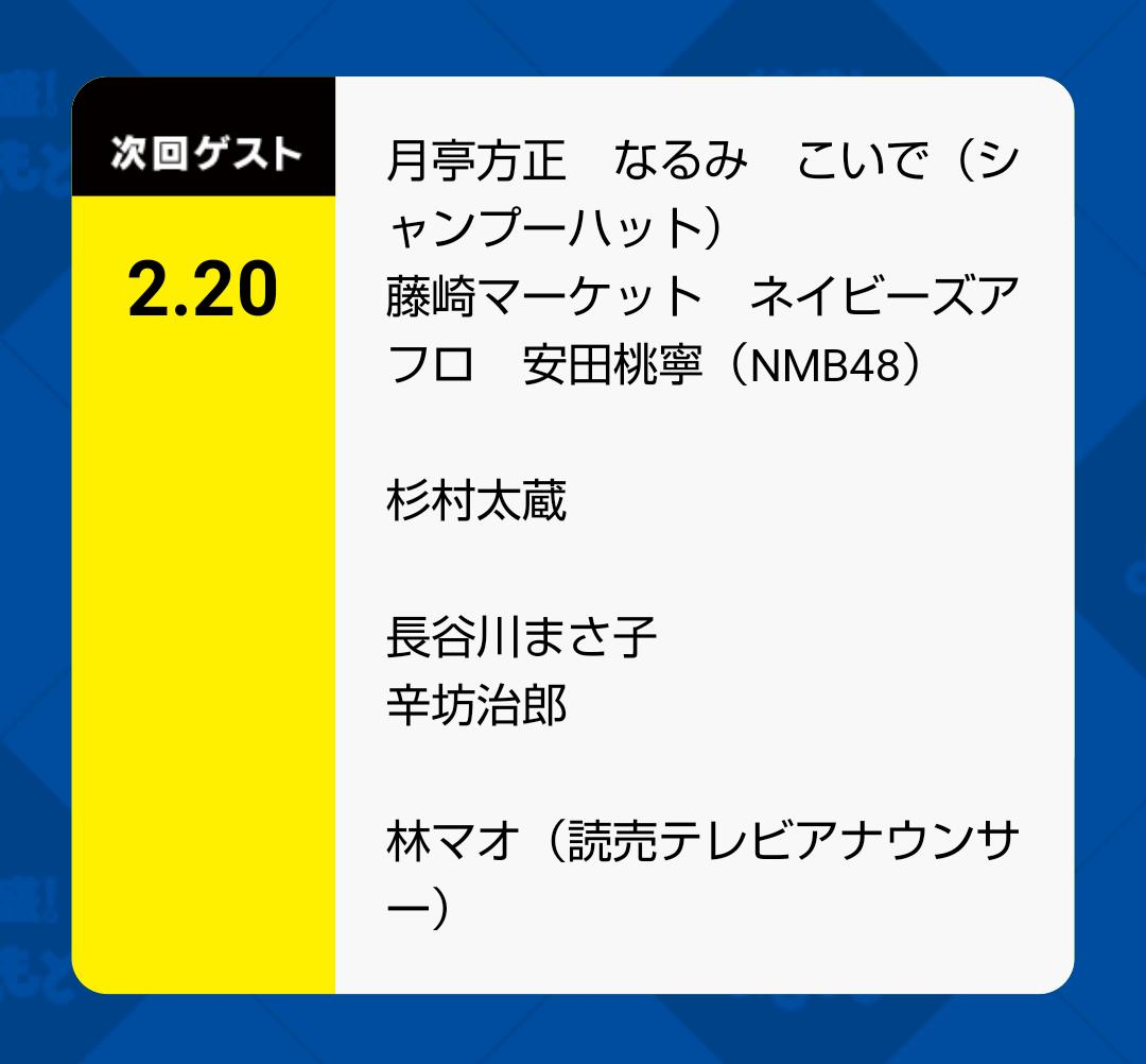 【安田桃寧】ももねが2月20日の『特盛!よしもと』に出演