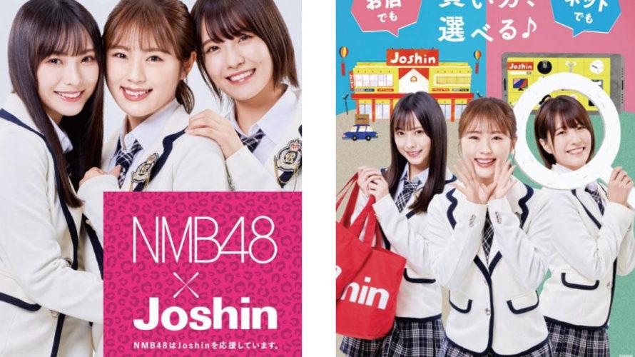【梅山恋和/小嶋花梨/渋谷凪咲】2021年のJoshinさんはこの3人