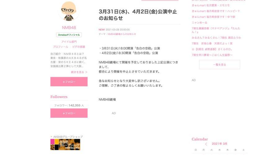 【NMB48】3月31日と4月2日の「告白の空砲」公演が中止に