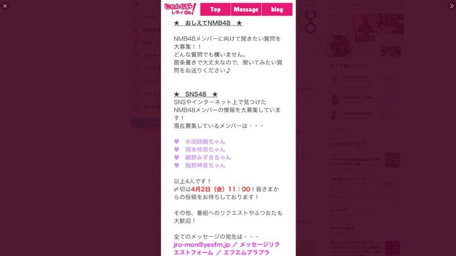 【NMB48】『じゃんレディ月』は2ヶ月レギュラーメンバー + 週替わりゲストメンバー2人の新体制に