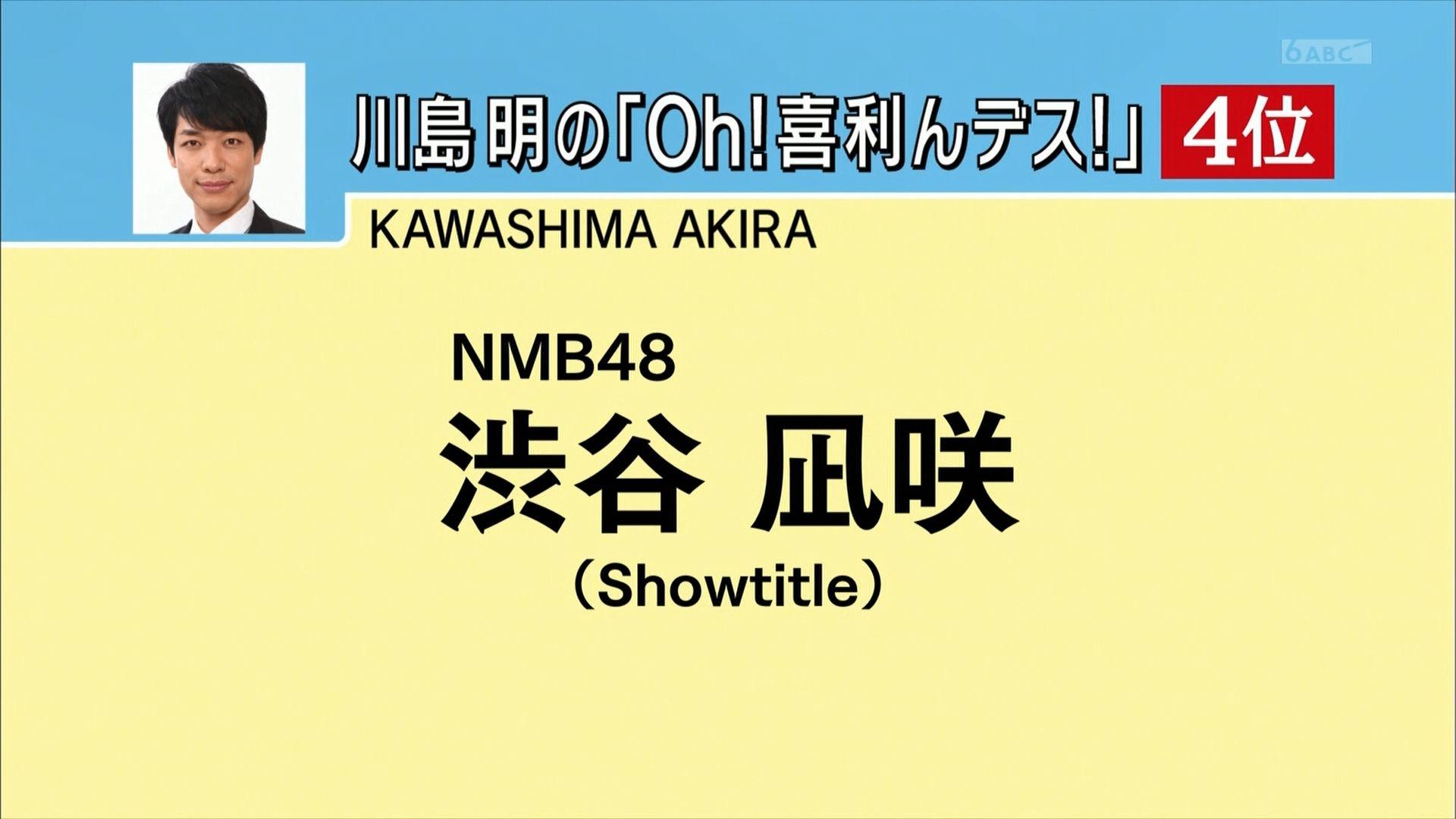 【渋谷凪咲】アメトーーク『芸人ドラフト会議』で麒麟・川島さんがなぎさを4位指名