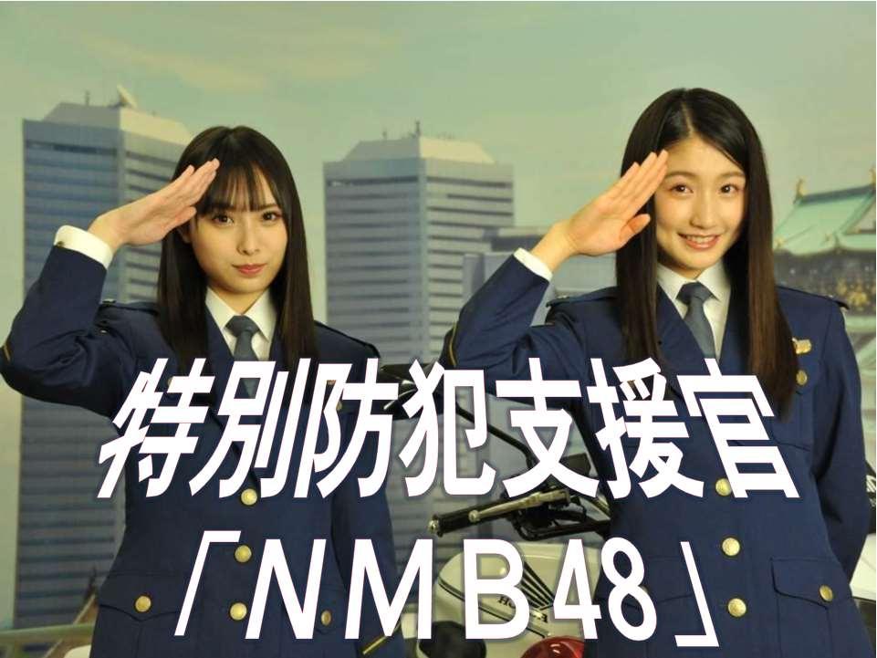 【梅山恋和/塩月希依音】ココナとけいとが特別防犯支援官の制服姿を披露
