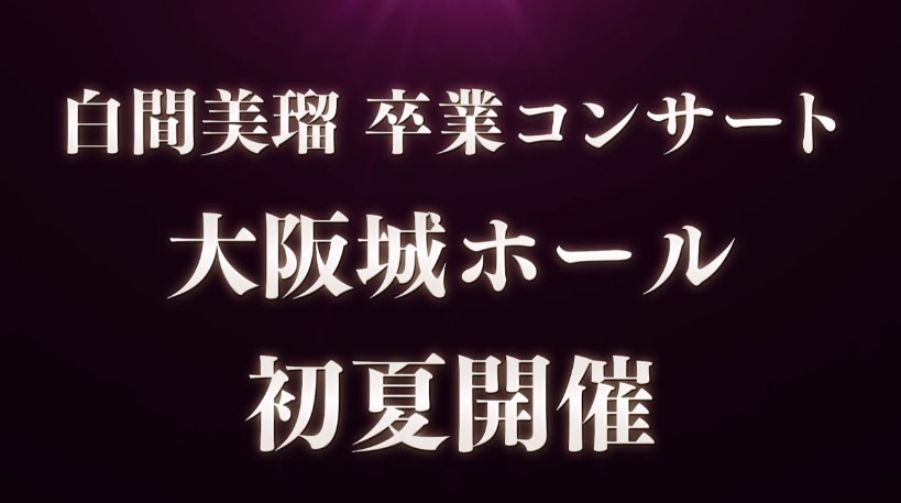 【白間美瑠】みるるんがNMB48卒業発表、初夏に卒業コンサート開催。