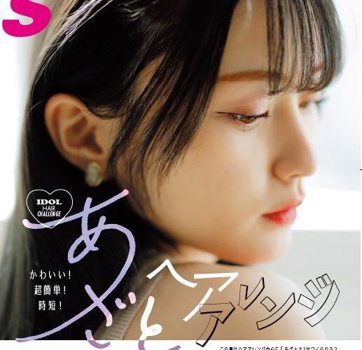 【山本望叶】S Cawaii!編集部さん、みかにゃんを『アイドル顔面国宝』と紹介