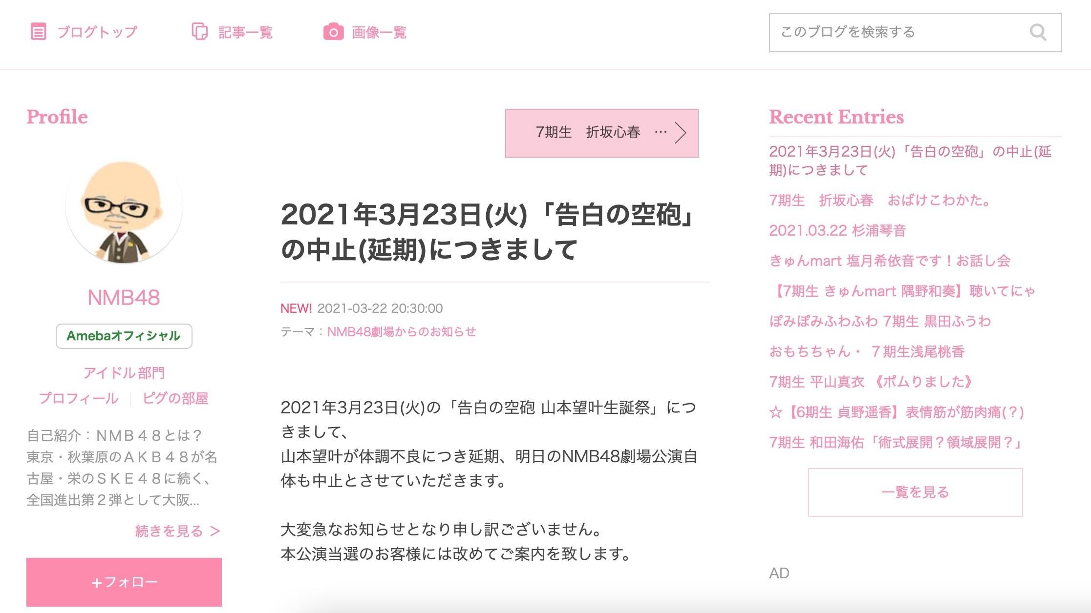 【NMB48】3月23日「告白の空砲 山本望叶生誕祭」が延期に