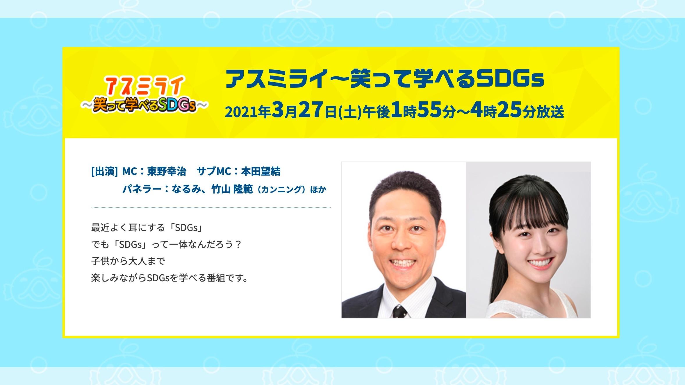 【小嶋花梨】3月27日放送ABCテレビ「アスミライ~笑って学べるSDGs」にこじりんが出演の模様