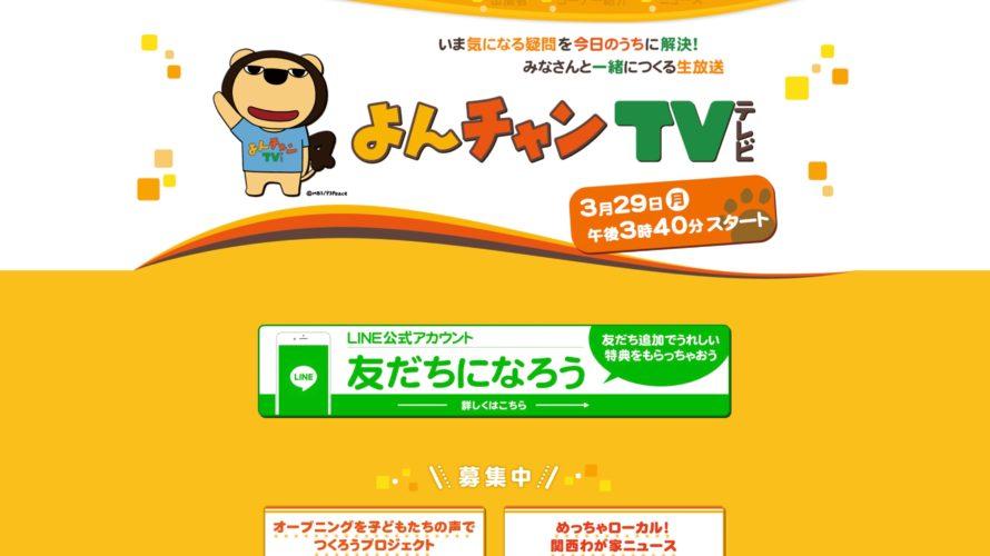 【吉田朱里】MBS新番組『よんチャンTV』火曜日にアカリンがレギュラー出演