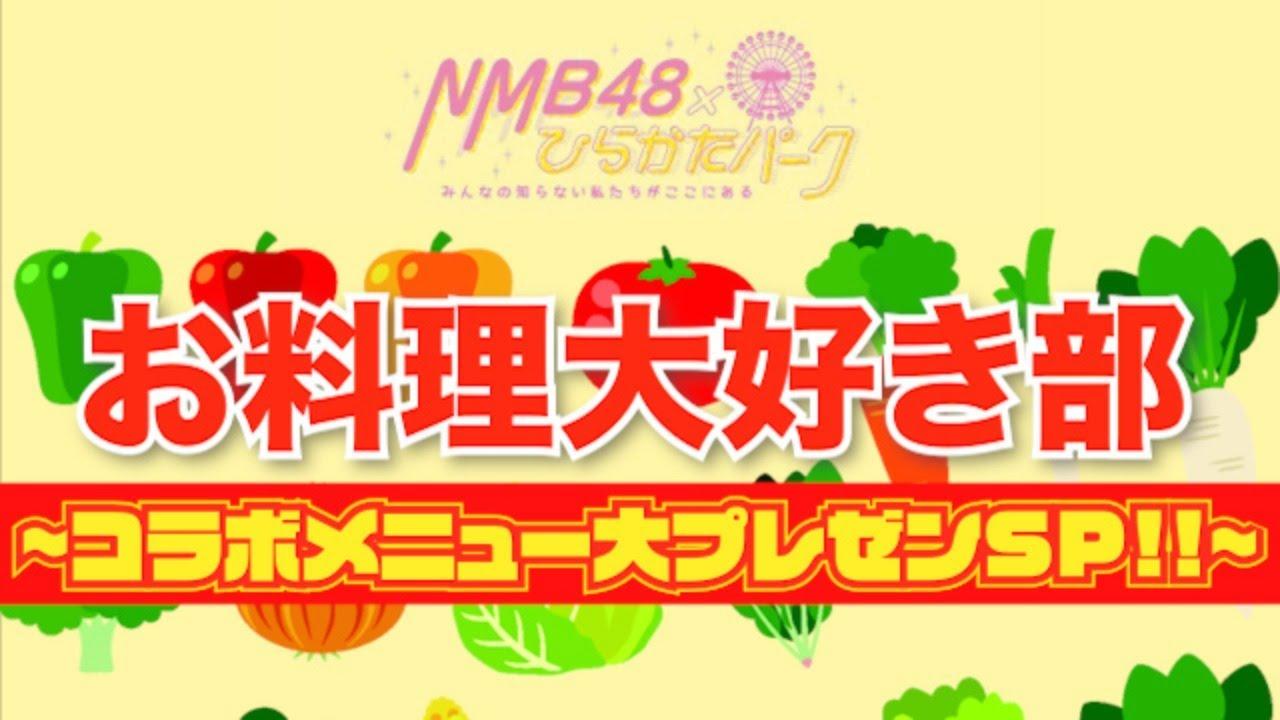 【NMB48】ひらかたパーク×NMB48 お料理大好き部 コラボメニュー大プレゼンSPが3月6日15:30から配信