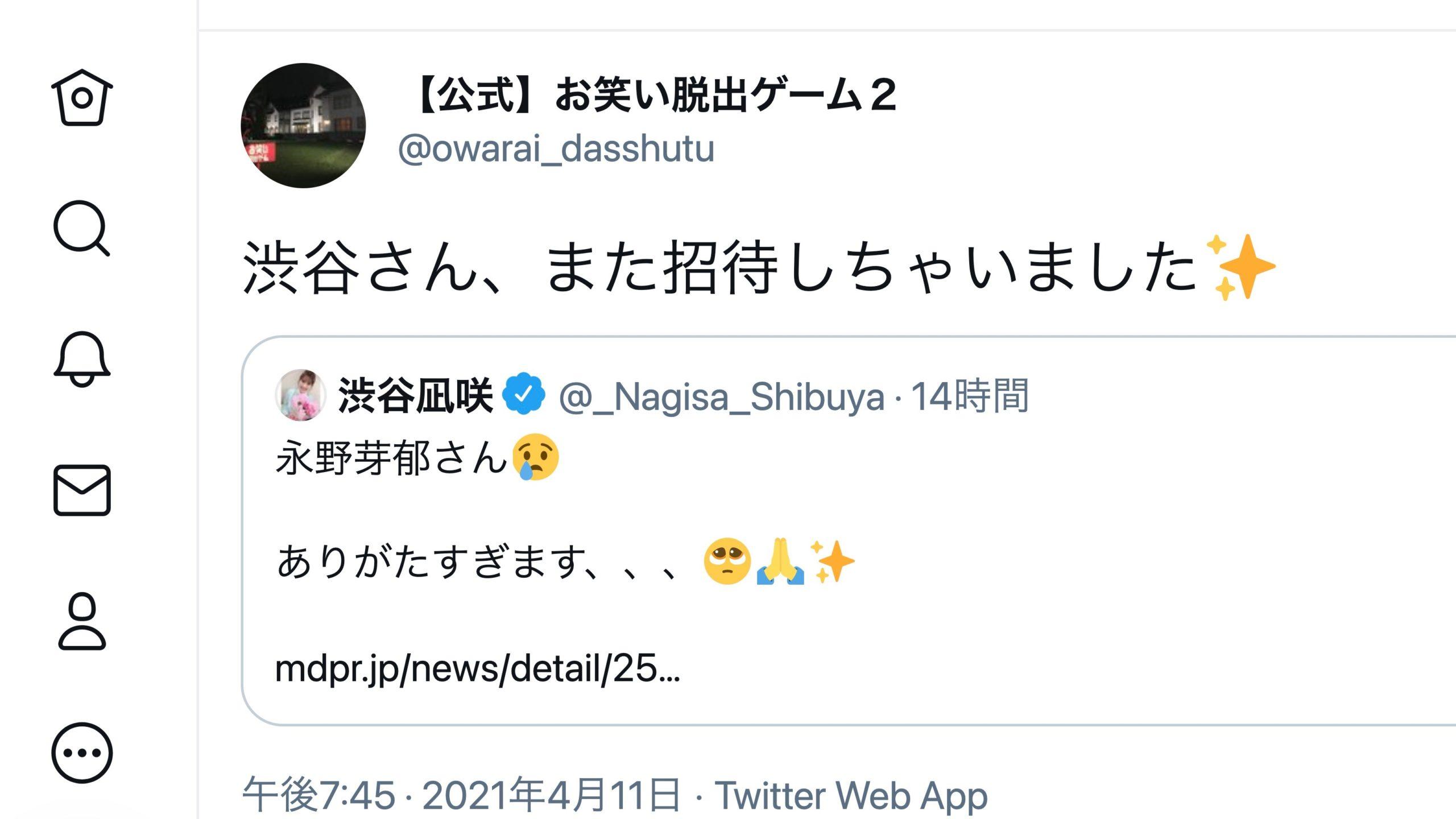 【渋谷凪咲】なぎさが『お笑い脱出ゲーム』から再び招待される