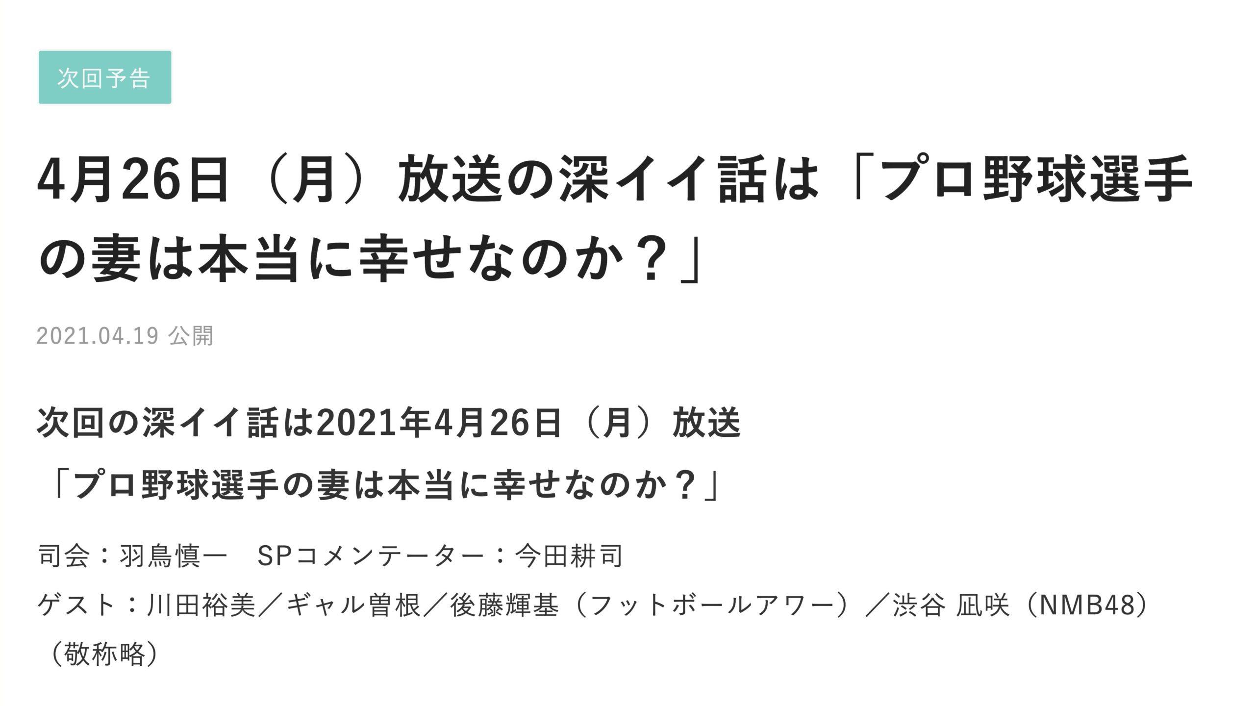 【NMB48】4/26の「人生が変わる1分間の深イイ話」になぎさが出演
