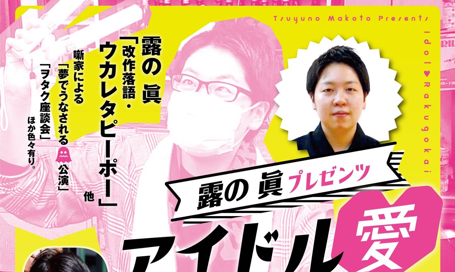 【安部若菜】4/8の天満天神繁昌亭落語会にわかぽんが出演