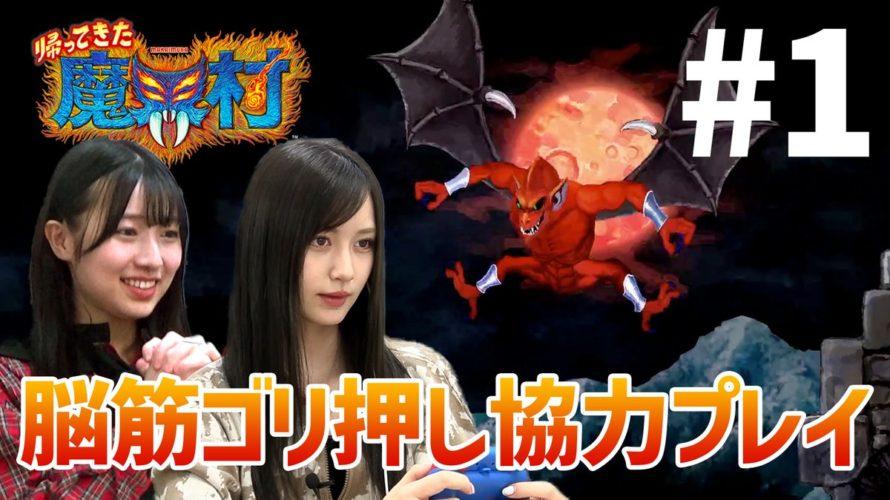 【山本望叶/安部若菜】YNNゲーム実況で新シリーズスタート。