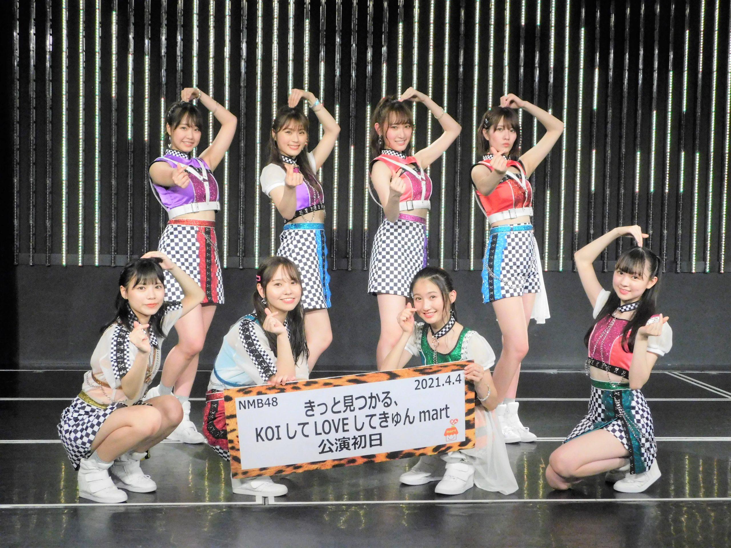 【NMB48】きゅんmart『きっと見つかる、KOIしてLOVEしてきゅんmart』公演セットリスト