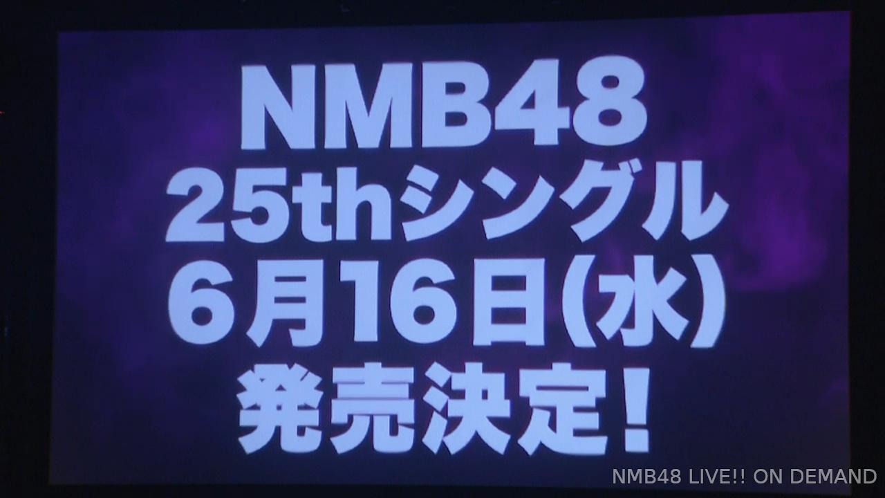 【NMB48】6月16日発売の25thシングル選抜メンバー発表