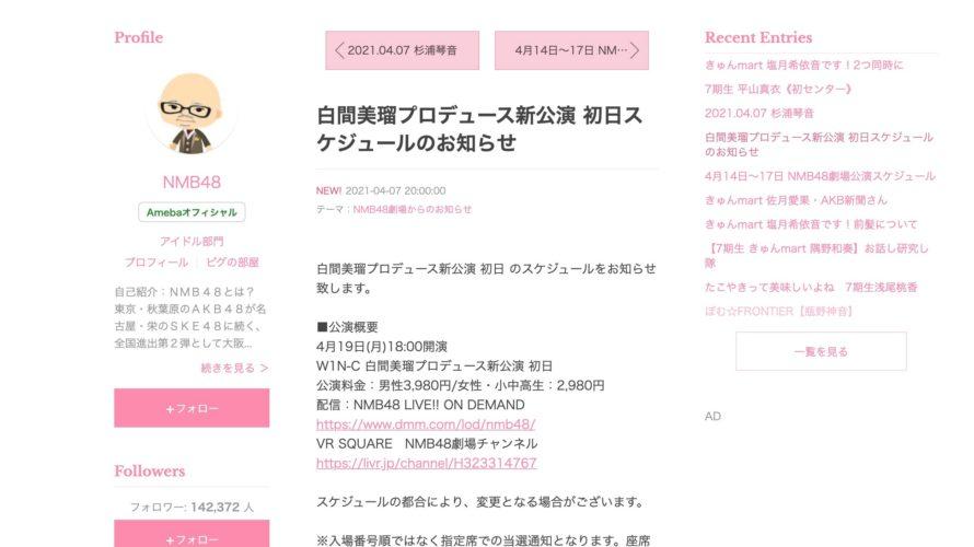 【NMB48】白間美瑠プロデュース新公演は4月19日にW1N-Cで幕開け
