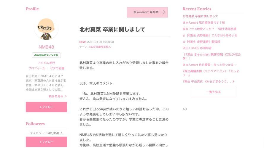 【北村真菜】まなてぃーがNMB48卒業を発表