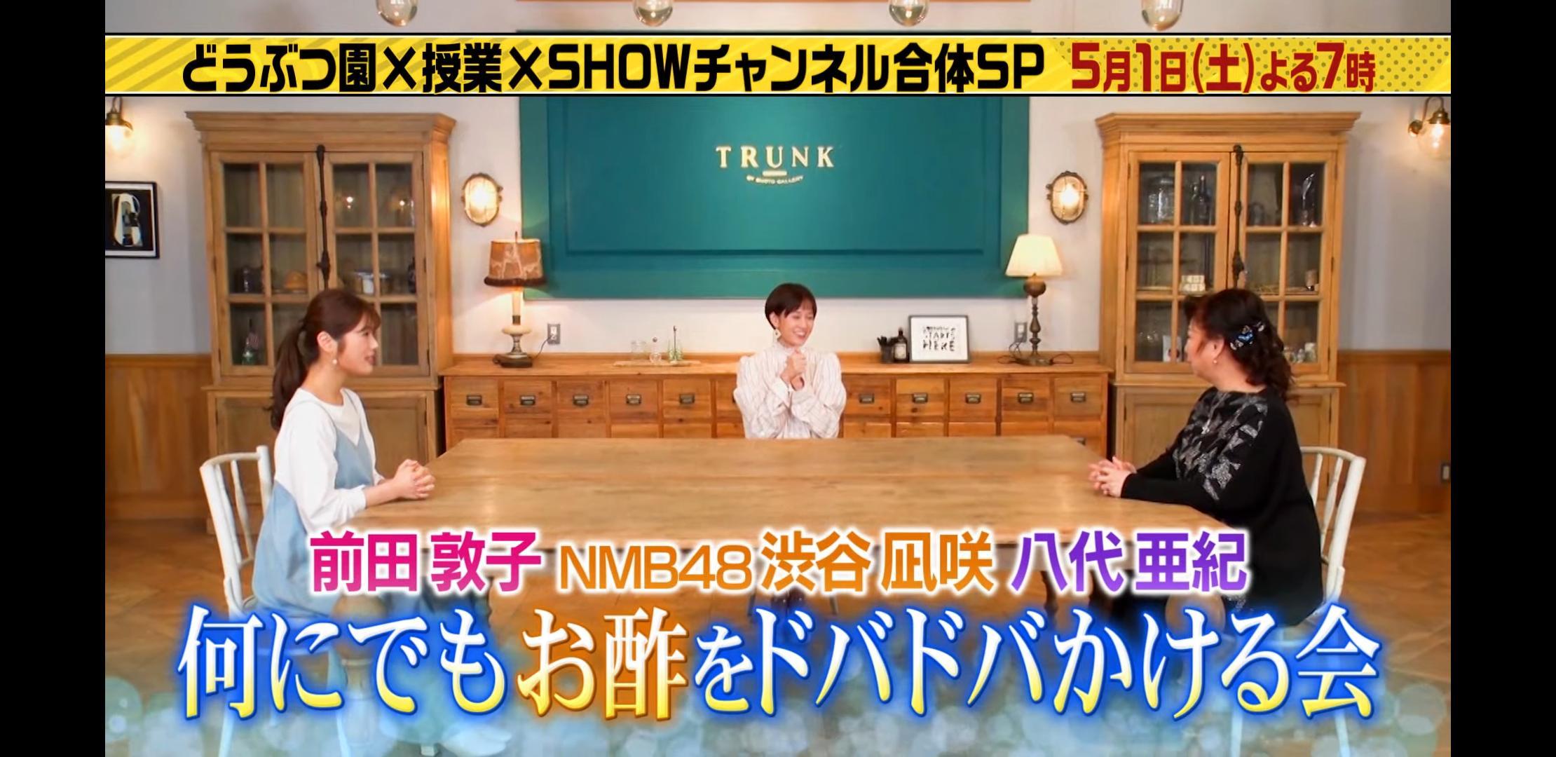 【渋谷凪咲】5月1日の「1億3000万人のSHOWチャンネル」になぎさが出演