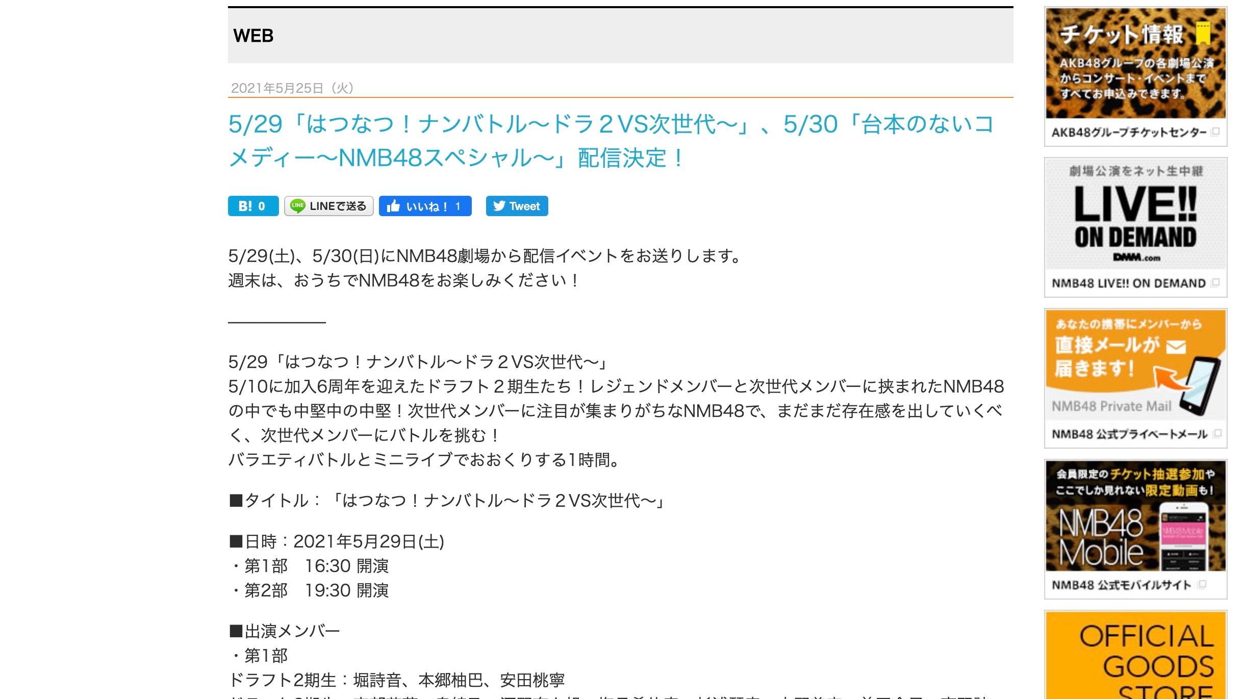 【NMB48】5月29日・30日に「はつなつ!ナンバトル」と「台本のないコメディー」の配信イベントが開催