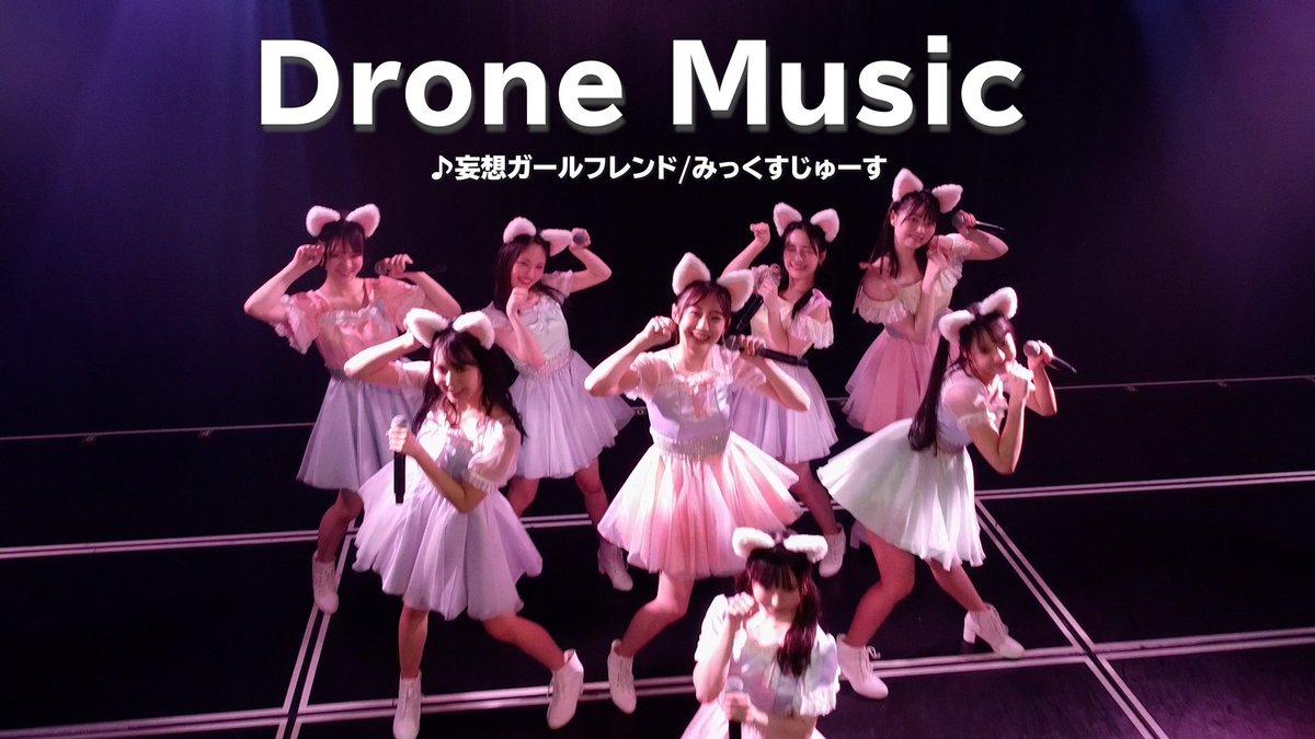 【NMB48】「大阪魂、捨てたらあかん」公演・みっくすじゅーすの「妄想ガールフレンド」ドローン映像が公開