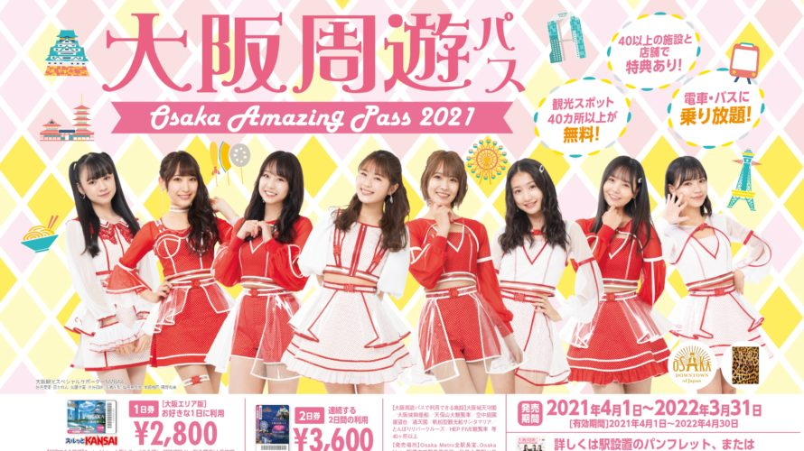 【NMB48】大阪楽遊パス・大阪周遊パスのポスターにきゅんmart