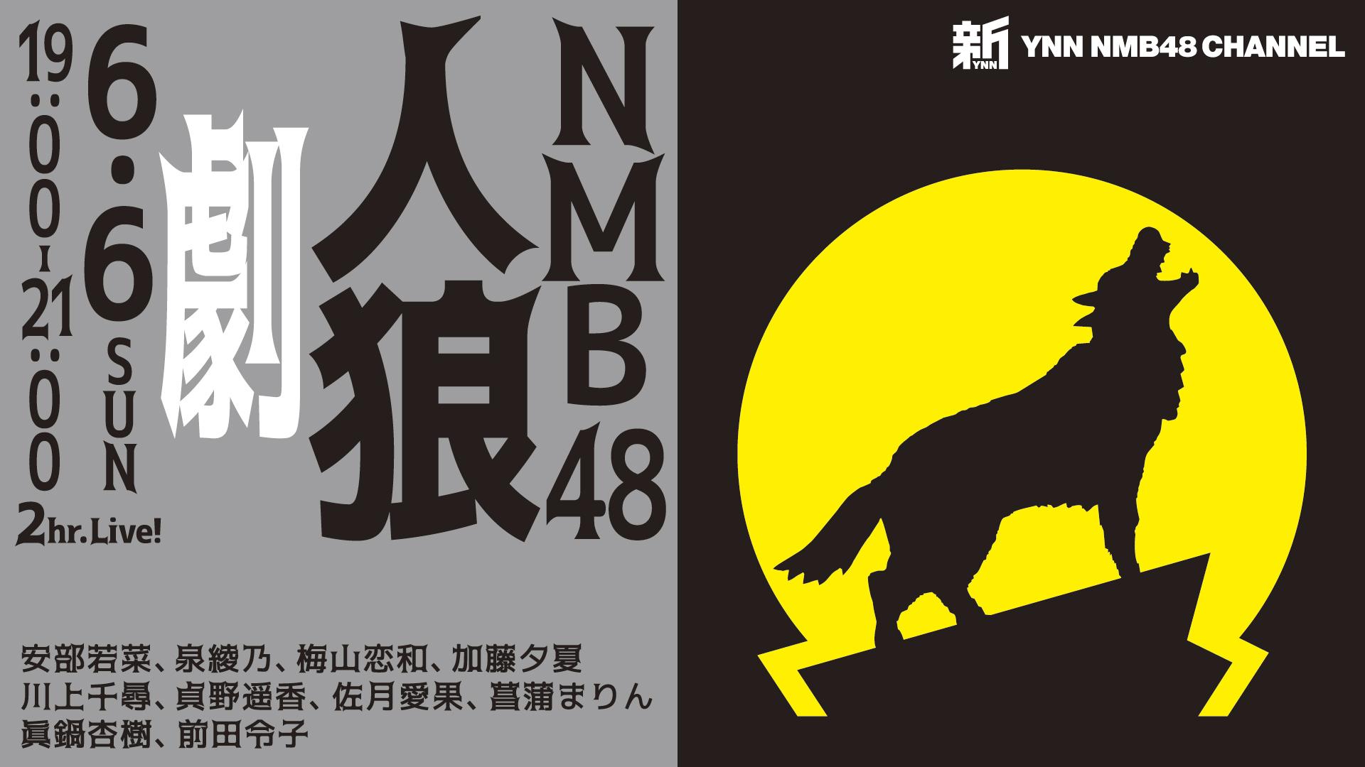 【NMB48】6/6(日)19:00から「NMB48人狼 劇」が配信