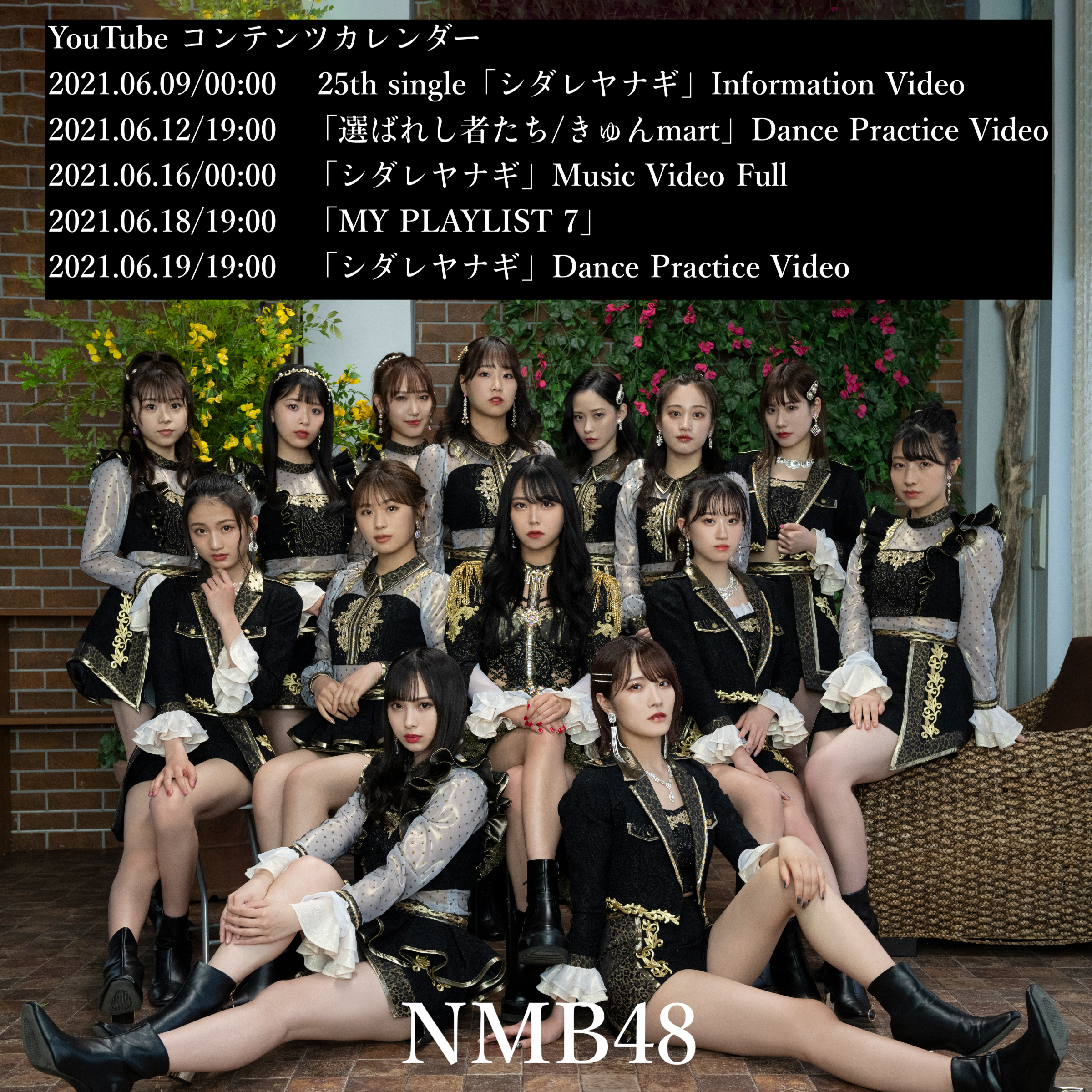 【NMB48】6月18日のYou Tubeで「MY PLAYLIST 7」が配信