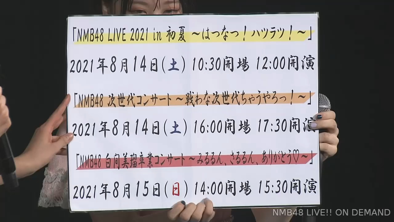 【NMB48】NMB48 LIVE 2021は8月14日・15日に開催