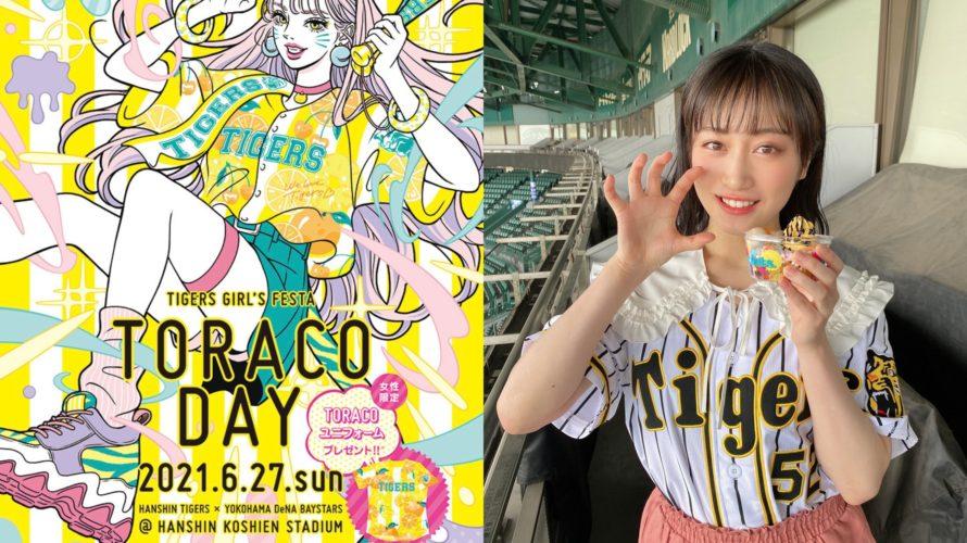 【川上千尋】ちっひーが6月27日のTORACO DAYに参加
