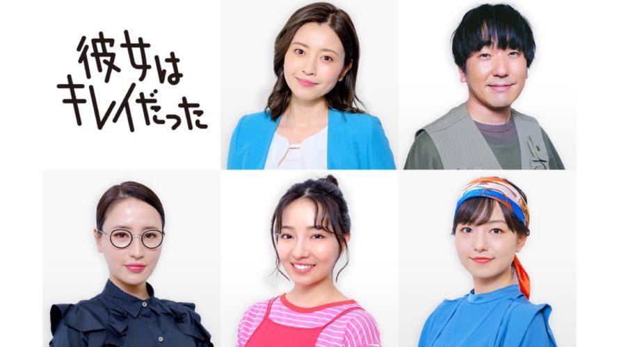【村瀬紗英】さえぴぃが7月6日スタートのドラマ「彼女はキレイだった」に出演