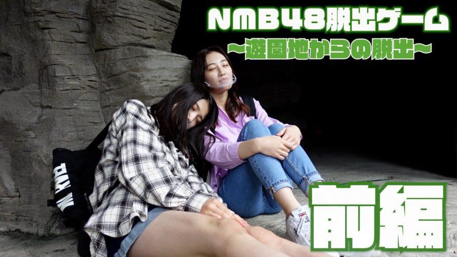 【NMB48】久しぶりの脱出ゲームはひらかたパークが舞台