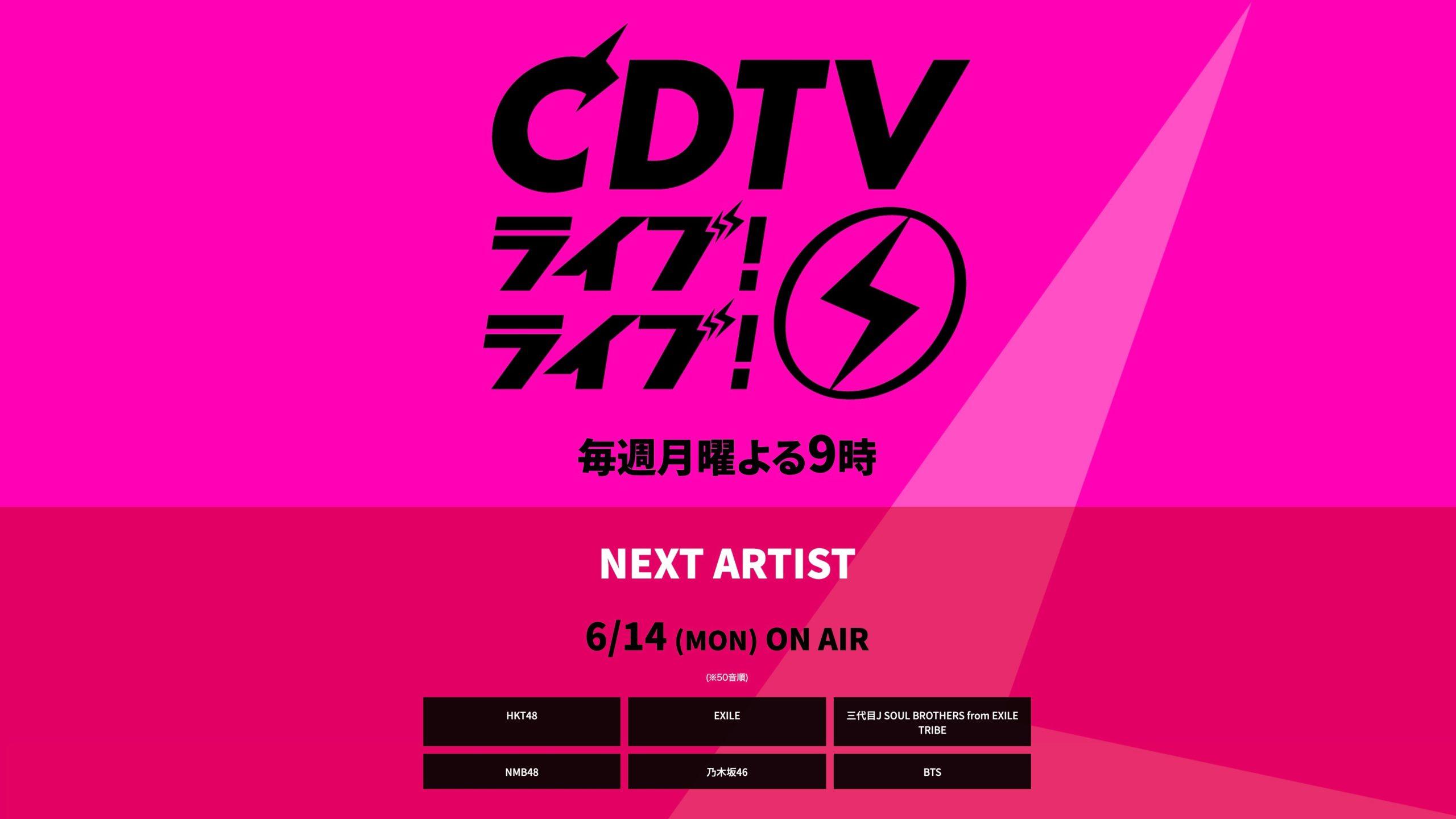 【NMB48】6月14日のCDTV ライブ!ライブ!に出演