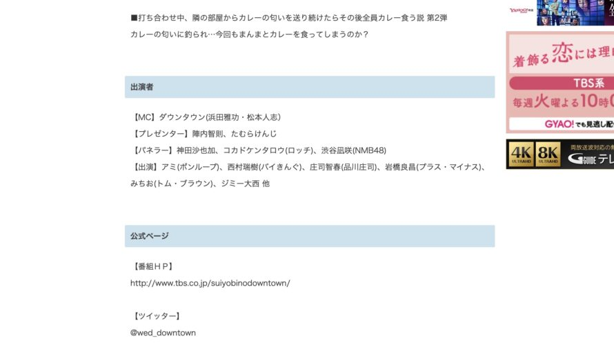 【渋谷凪咲】なぎさが6月23日の「水曜日のダウンタウン」に出演