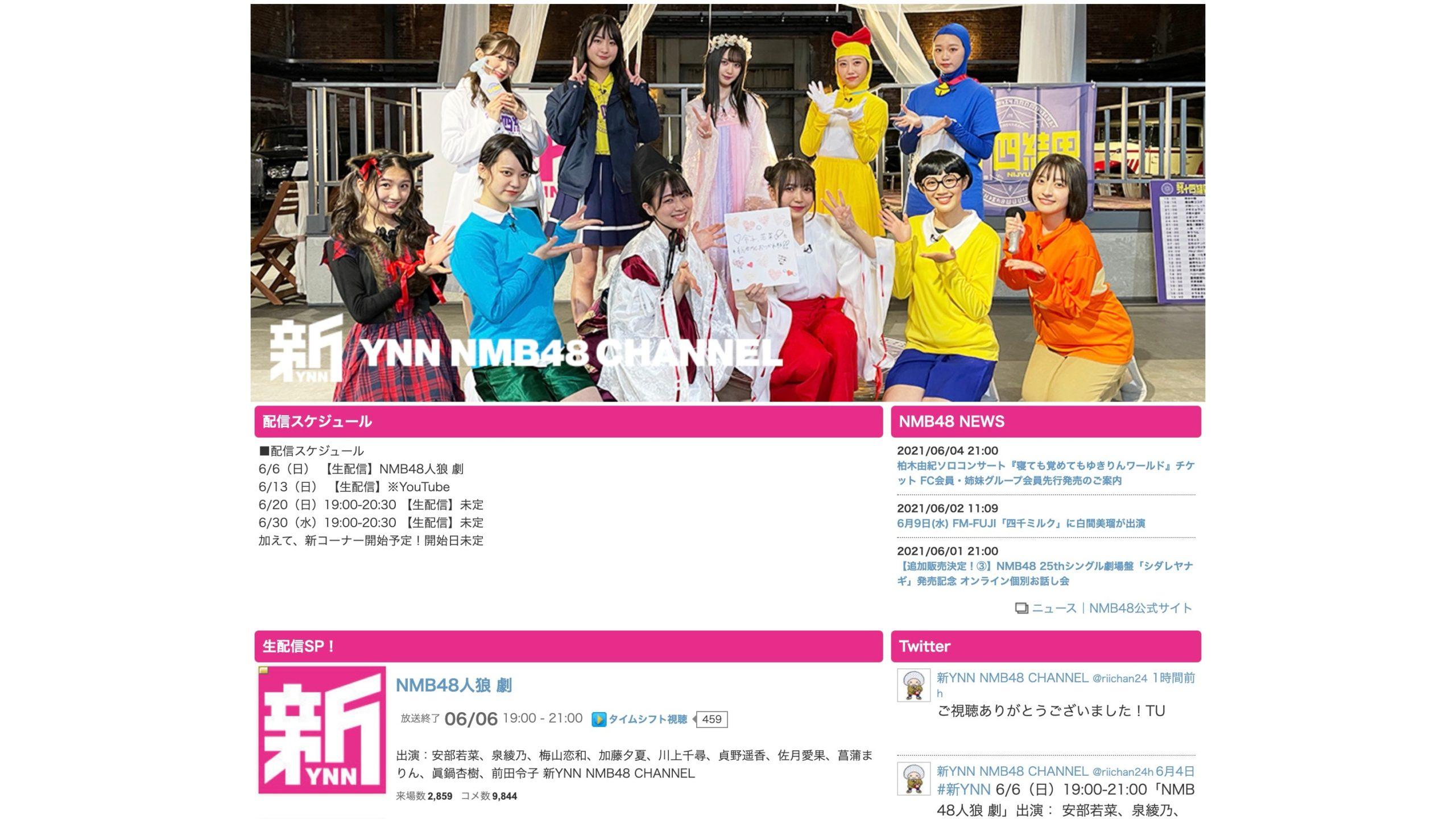 【NMB48】YNN6月の配信スケジュール発表、新コーナーも開始予定