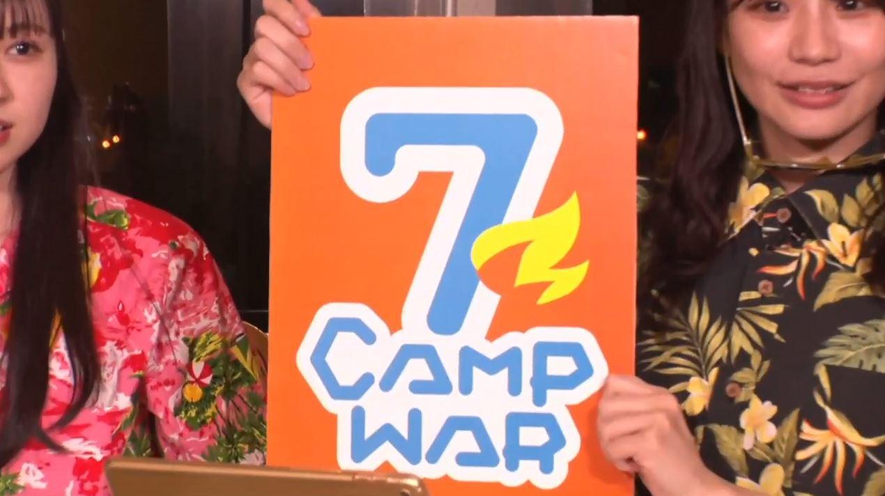 【NMB48】8/29にYNNでキャンプ「7CAMP WAR」が生配信