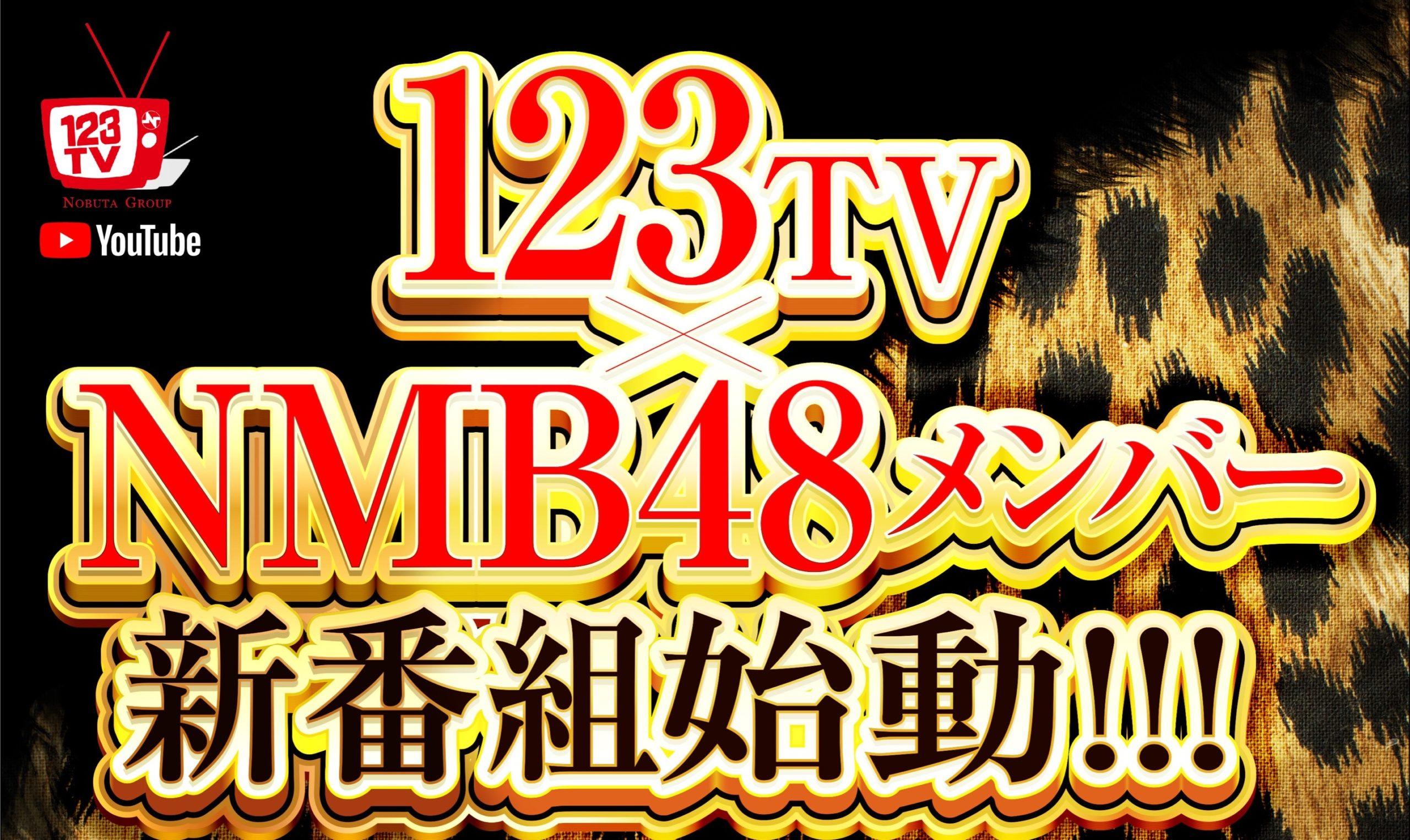 【NMB48】延田グループ公式YouTubeチャンネル「123TV」でNMB48メンバーによる新番組が配信開始