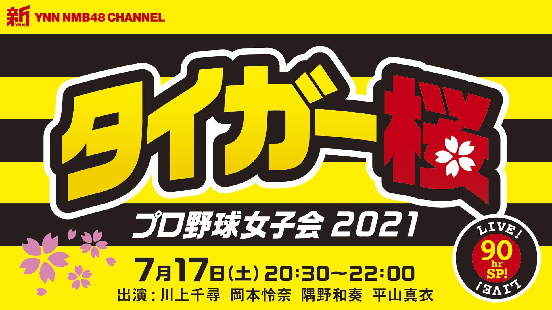 【NMB48】7/17にYNNで「プロ野球女子会2021 」の配信が決定