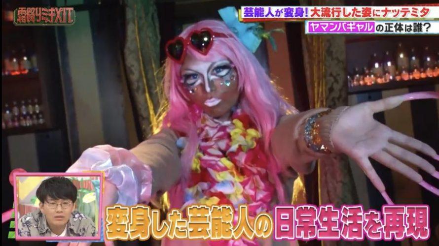 【渋谷凪咲】なぎさ、『霜降りミキXIT』でヤマンバギャルに変身