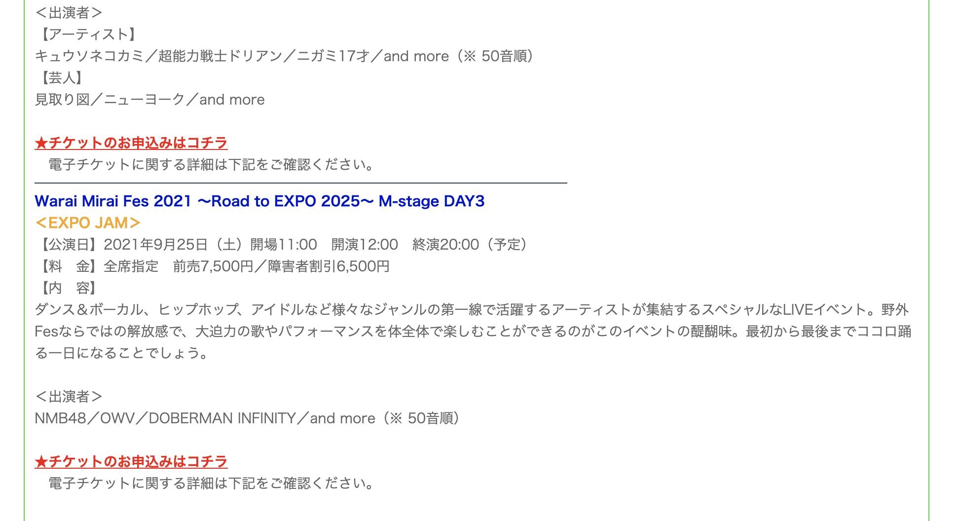 【NMB48】Warai Mirai Fes 2021 ~Road to EXPO 2025~M-stage DAY3に出演