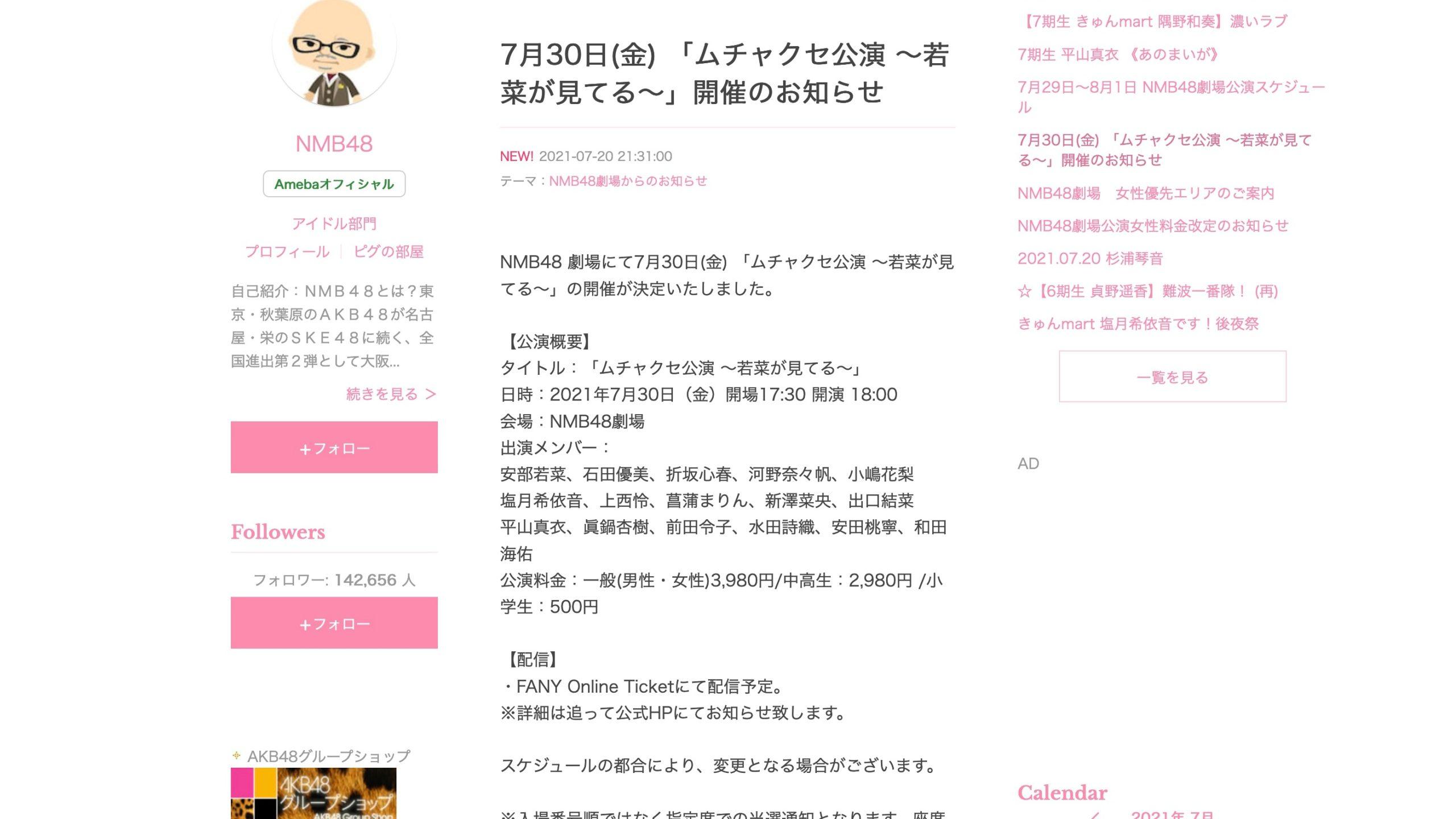 【NMB48】7月30日の「ムチャクセ公演」は~若菜が見てる~