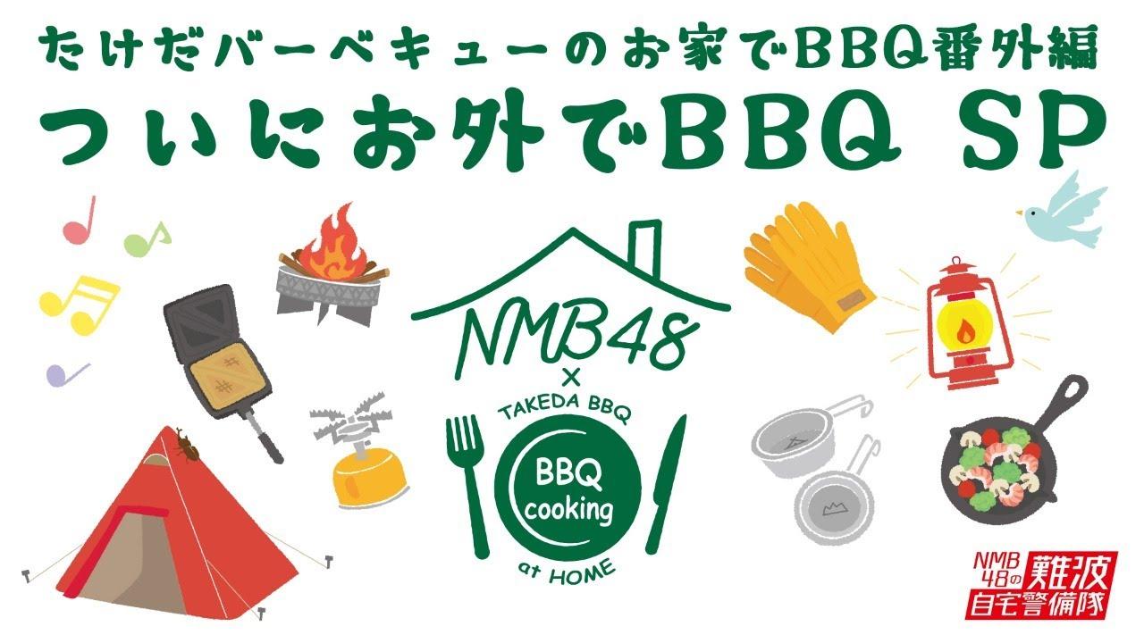 【NMB48】「たけだバーベキューのお家でBBQ番外編~ついにお外でBBQ SP~」はももね、わかぽん、あみるんが出演