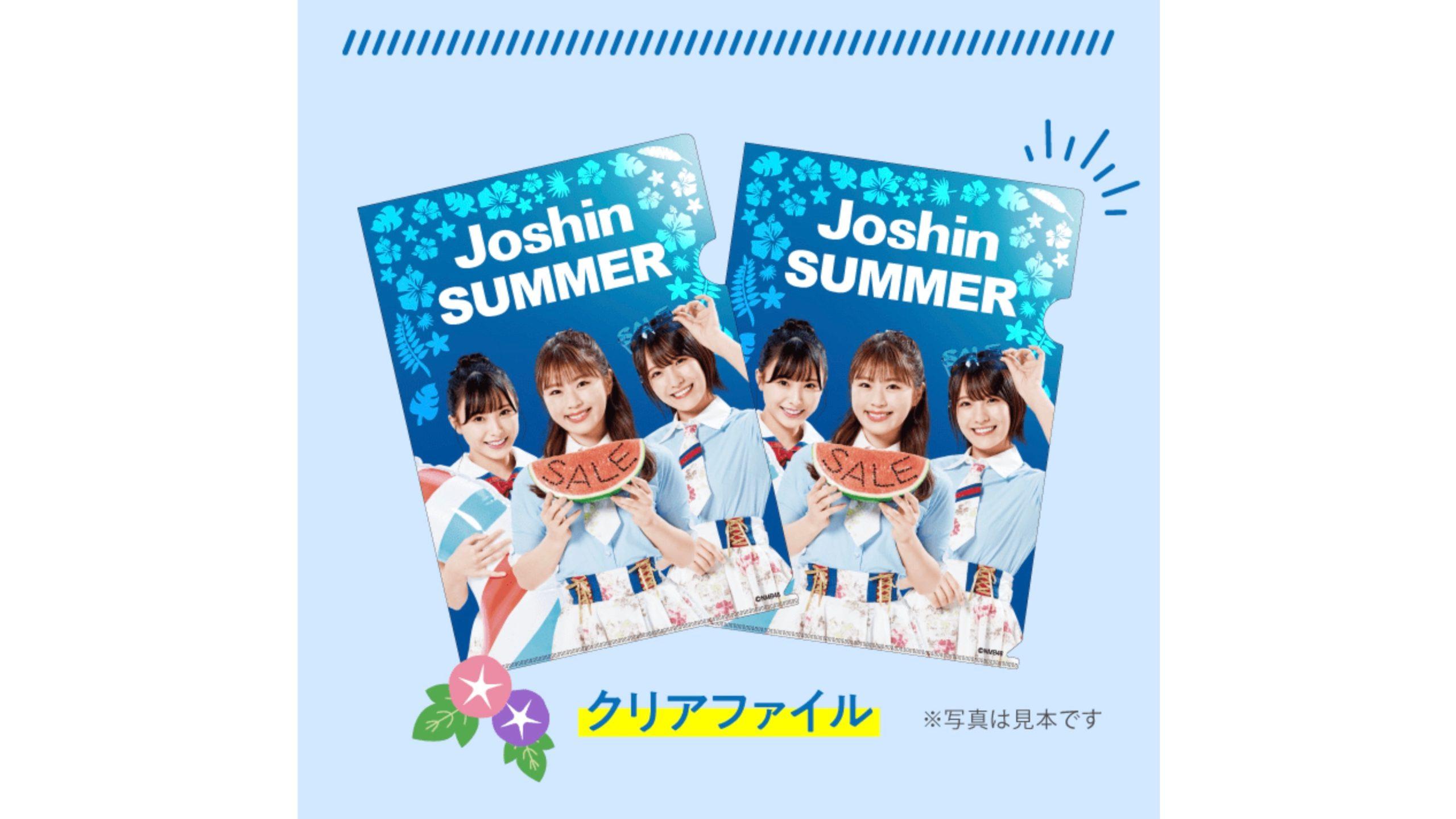 【NMB48】8月5日からJoshin キャンペーン第2弾がスタート