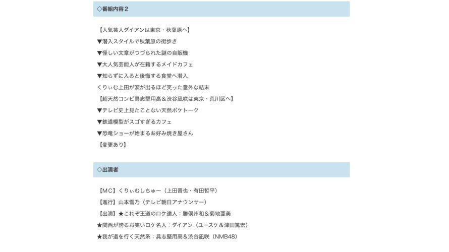 【渋谷凪咲】8/21の「くりぃむいいね!」になぎさが出演
