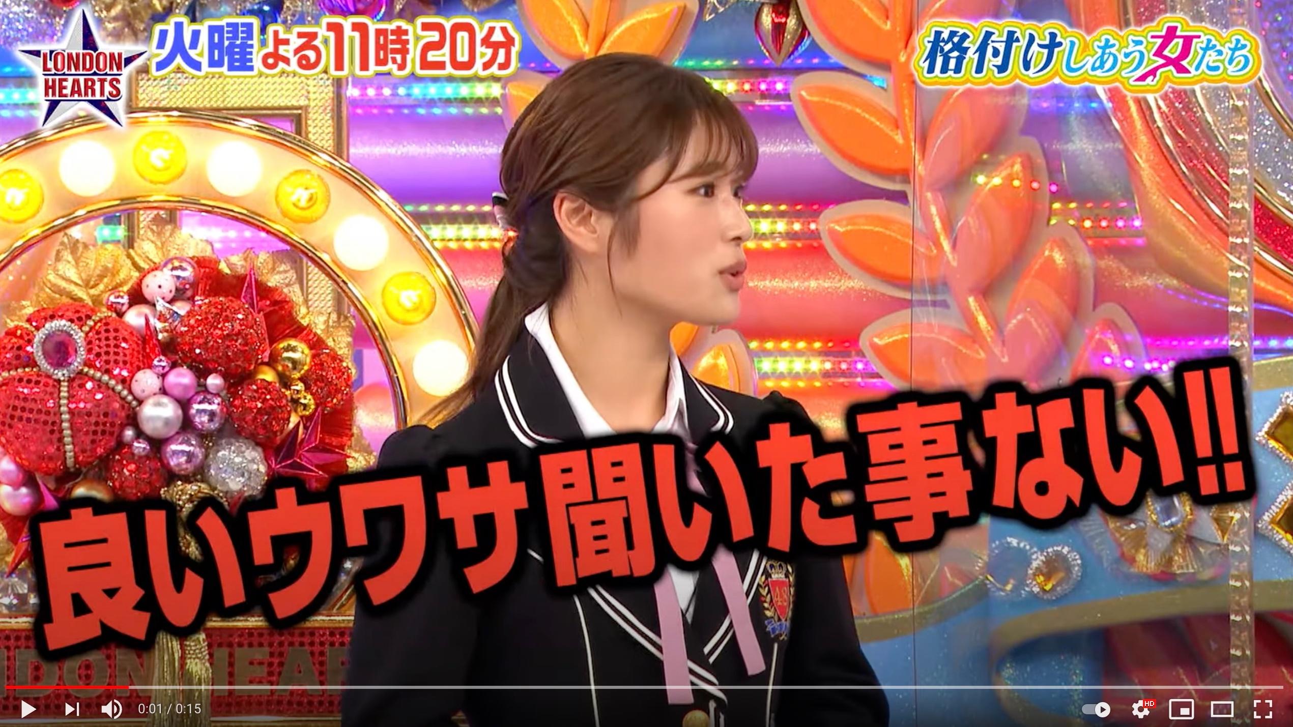 【渋谷凪咲】8月31日放送ロンドンハーツの予告動画が公開