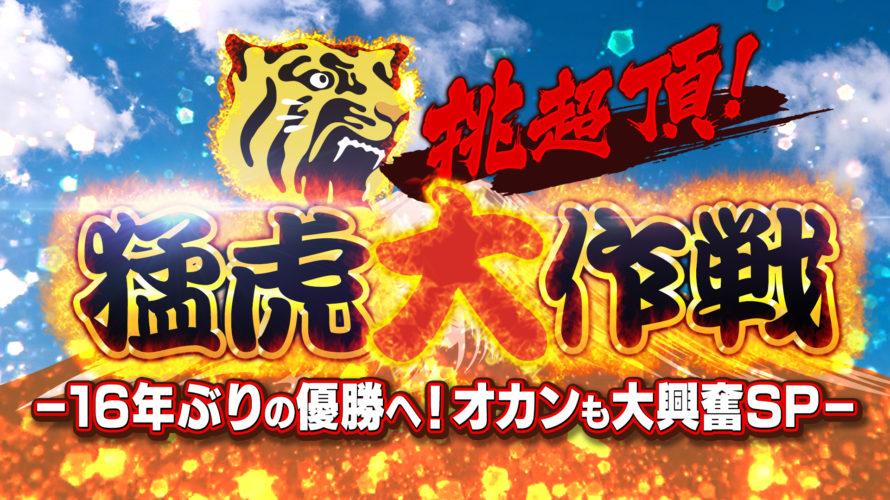【川上千尋】8/28「挑超頂! 猛虎大作戦16年ぶりの優勝へ!オカンも大興奮SP」にちっひーが出演