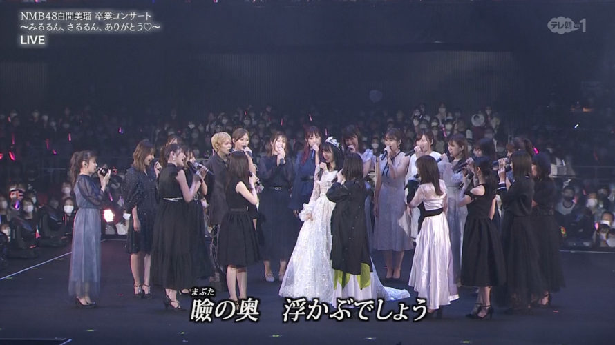 【NMB48】白間美瑠卒業コンサートでNMB48 1期生の歴史にピリオド