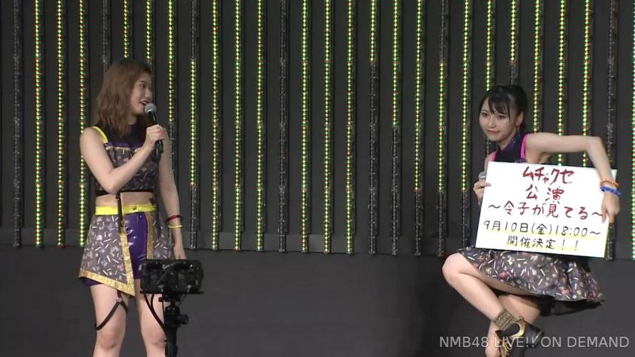 【NMB48】9/10に「ムチャクセ公演~令子が見てる~」が開催