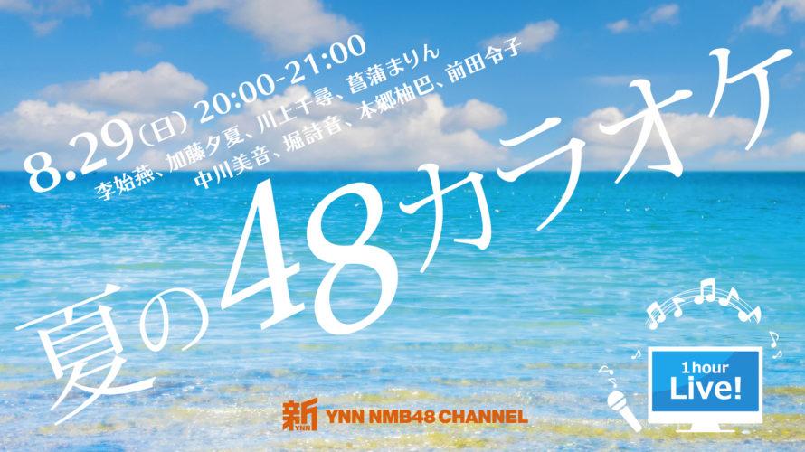 【NMB48】8月29日20時からYNNで「夏の48カラオケ」が配信