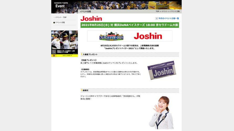 【渋谷凪咲】8月25日の京セラD「Joshinプレゼントナイター2021」でなぎさが始球式