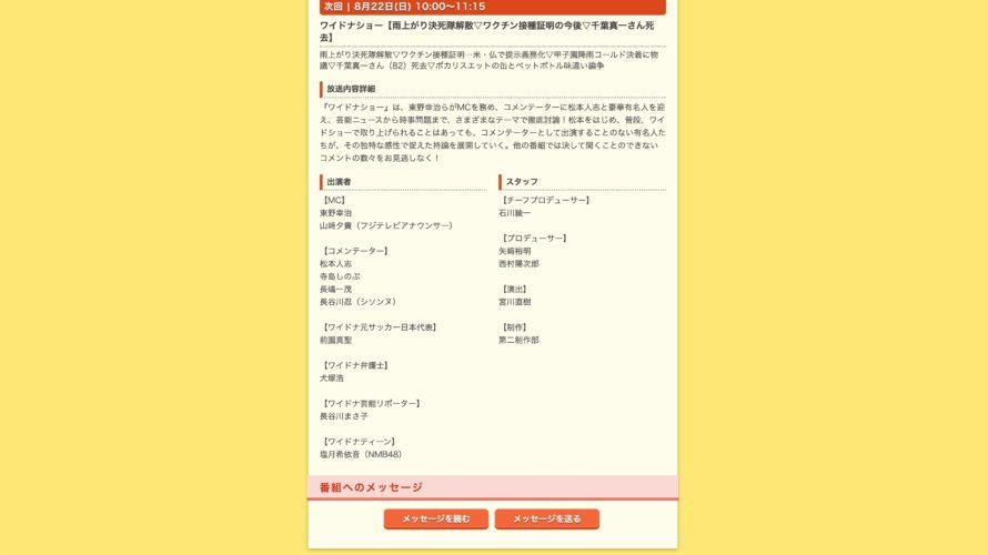 【塩月希依音】けいとが8月22日の「ワイドナショー」に出演
